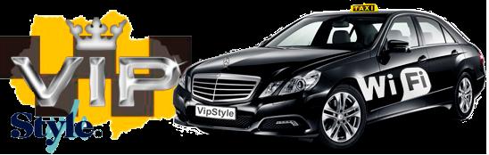 VIP style taxi ВИП такси в Белой Церкви